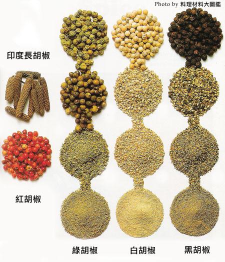 胡椒分五種