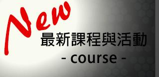 國際侍酒師協會認證課程