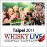 威士忌博覽會特別導覽!
