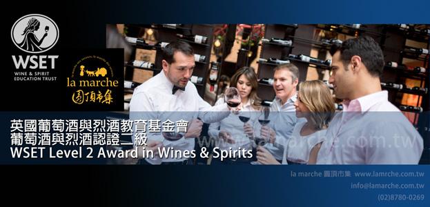 WSET Level 2 Award in Wines & Sprirts 英國葡萄酒與烈酒教育基金會葡萄酒認證二級