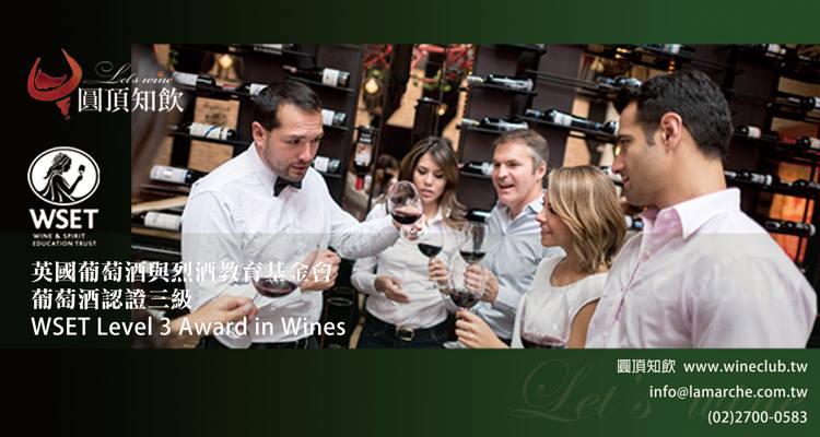 WSET Level 3 Award in Wines & Sprirts 英國葡萄酒與烈酒教育基金會葡萄酒認證三級