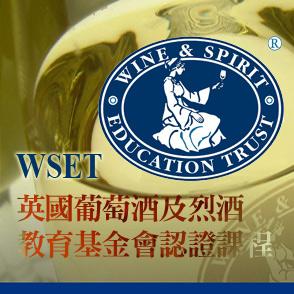 WSET英國葡萄酒與烈酒基金會文憑