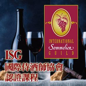 ISG 國際侍酒師認證文憑課程